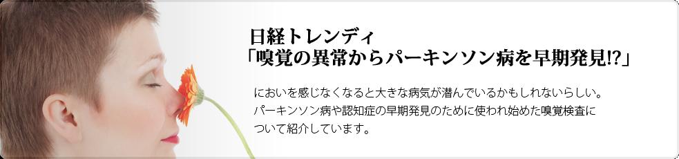 日経トレンディ 嗅覚の異常からパーキンソン病を早期発見!?